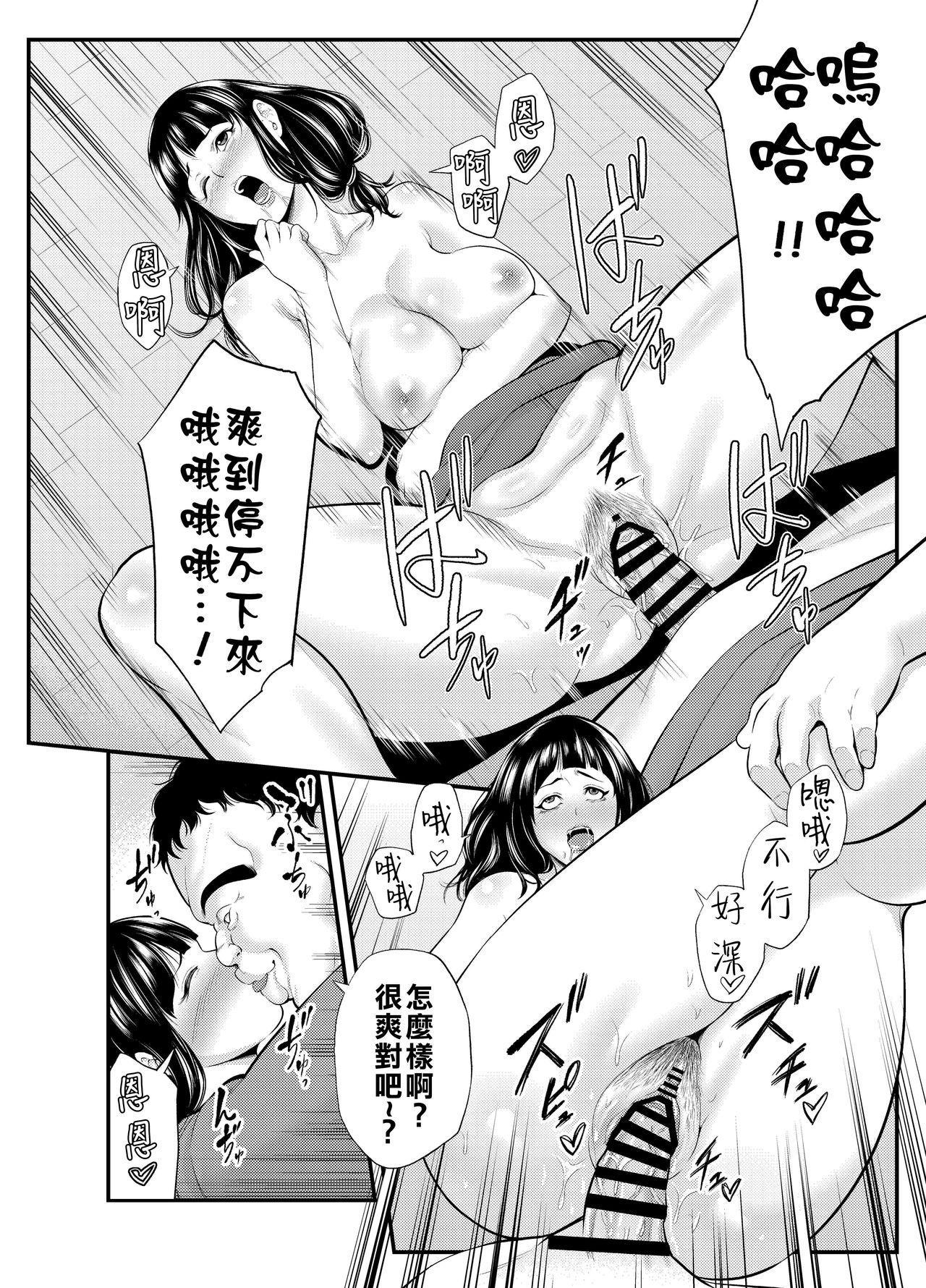 Hitozuma ni Koi Shita Boku wa, Hitozuma no Yowami o Nigitte...   愛上人妻的我,抓到了人妻的小辮子… 18