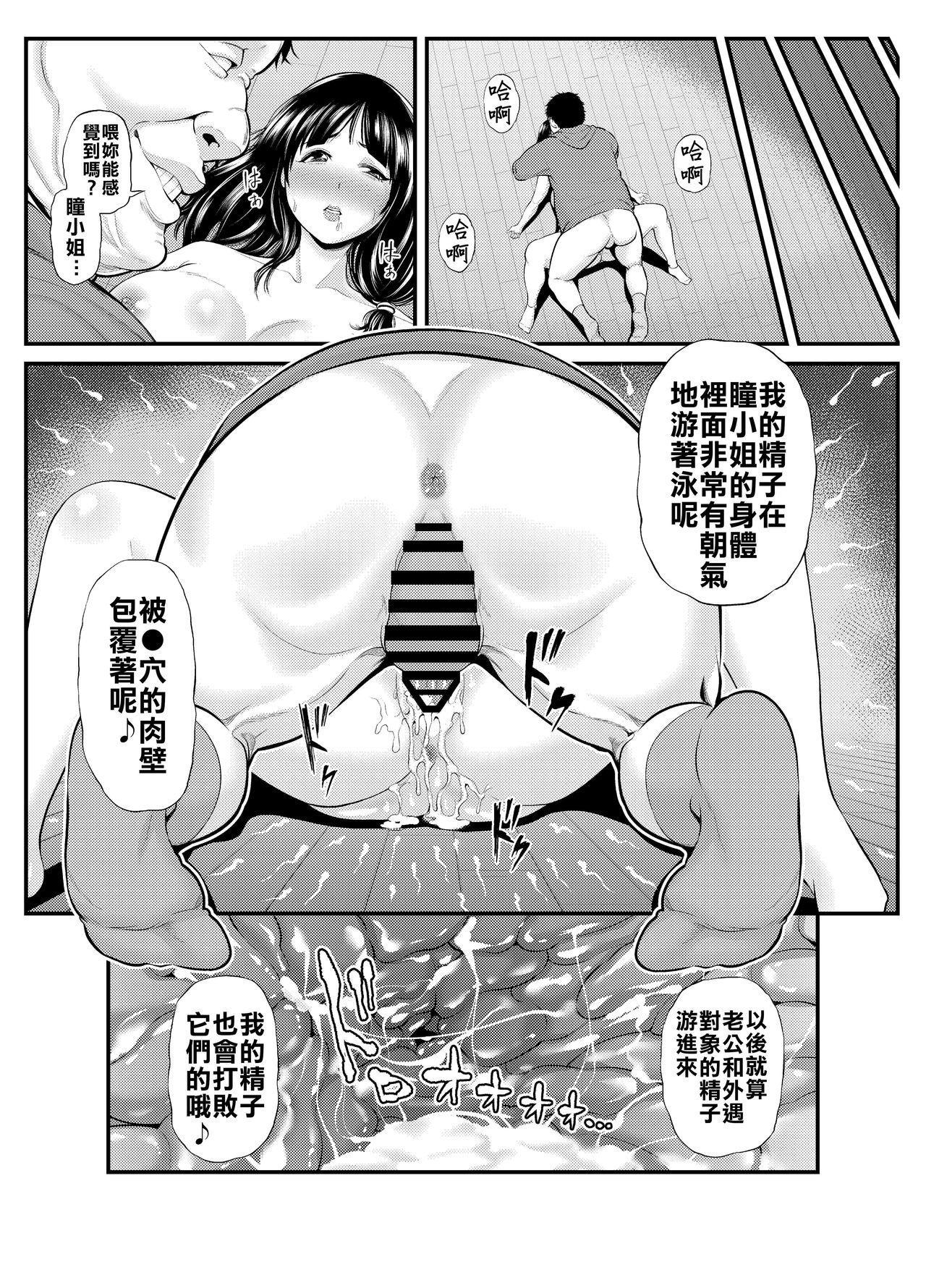 Hitozuma ni Koi Shita Boku wa, Hitozuma no Yowami o Nigitte...   愛上人妻的我,抓到了人妻的小辮子… 21