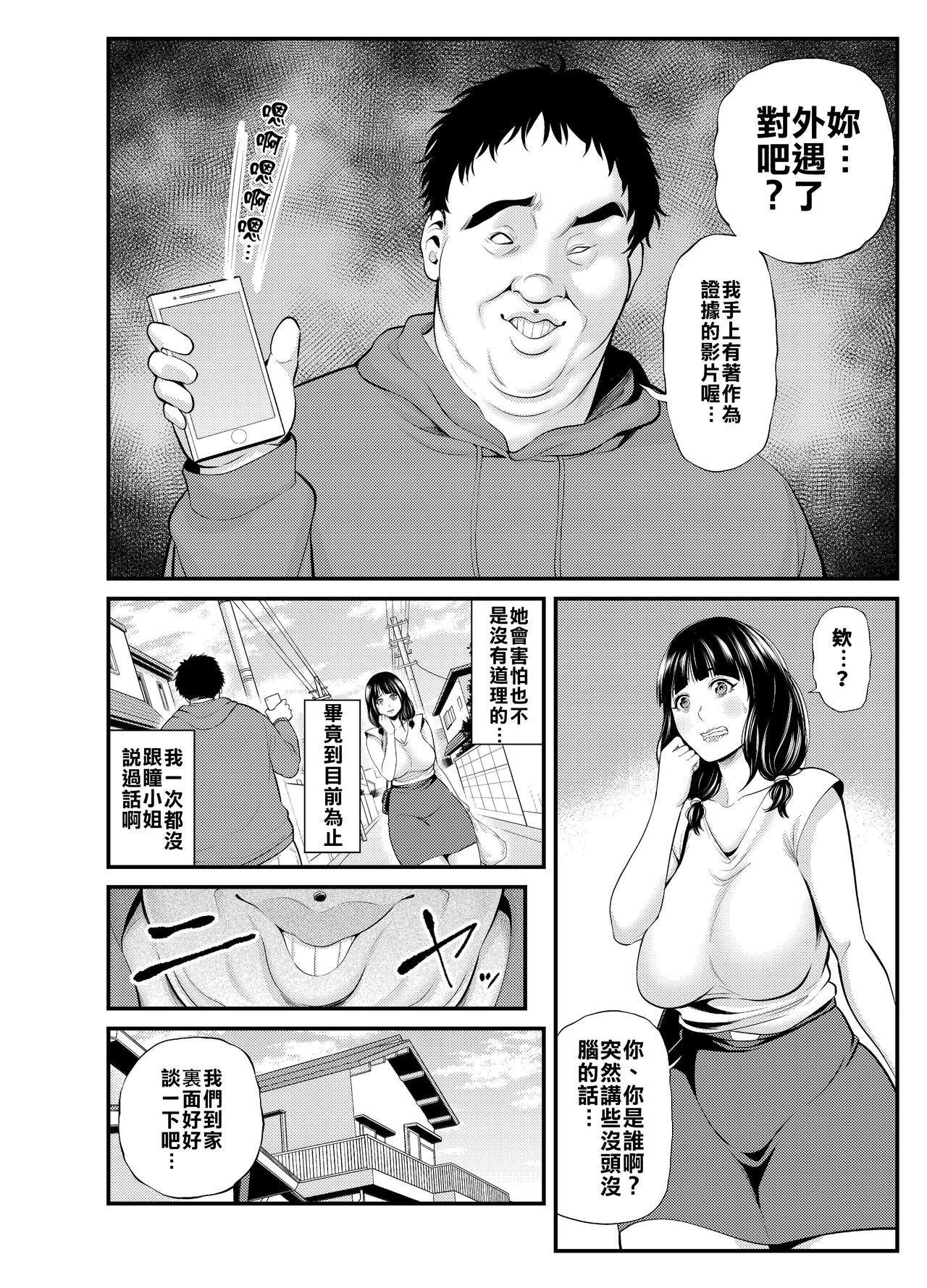 Hitozuma ni Koi Shita Boku wa, Hitozuma no Yowami o Nigitte...   愛上人妻的我,抓到了人妻的小辮子… 4