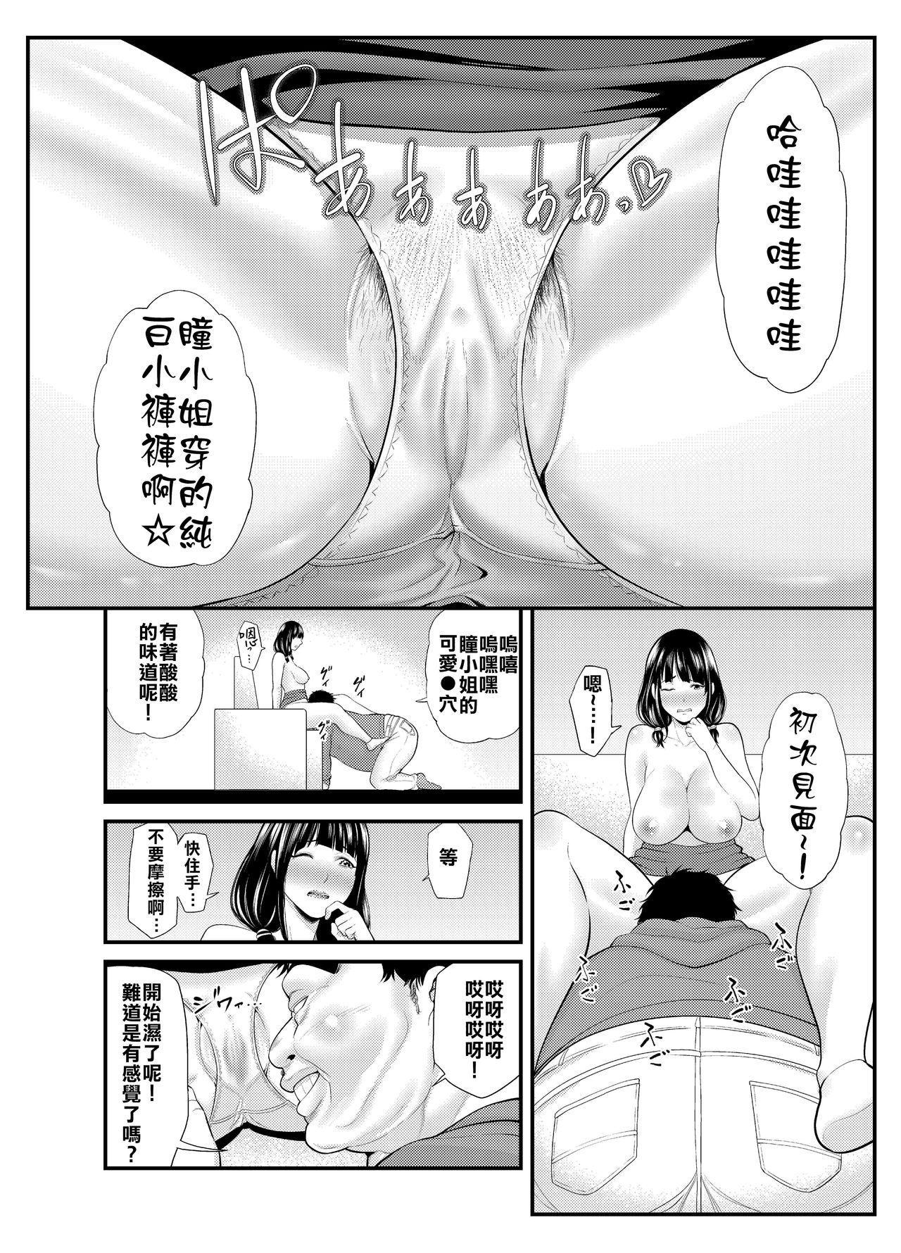 Hitozuma ni Koi Shita Boku wa, Hitozuma no Yowami o Nigitte...   愛上人妻的我,抓到了人妻的小辮子… 6