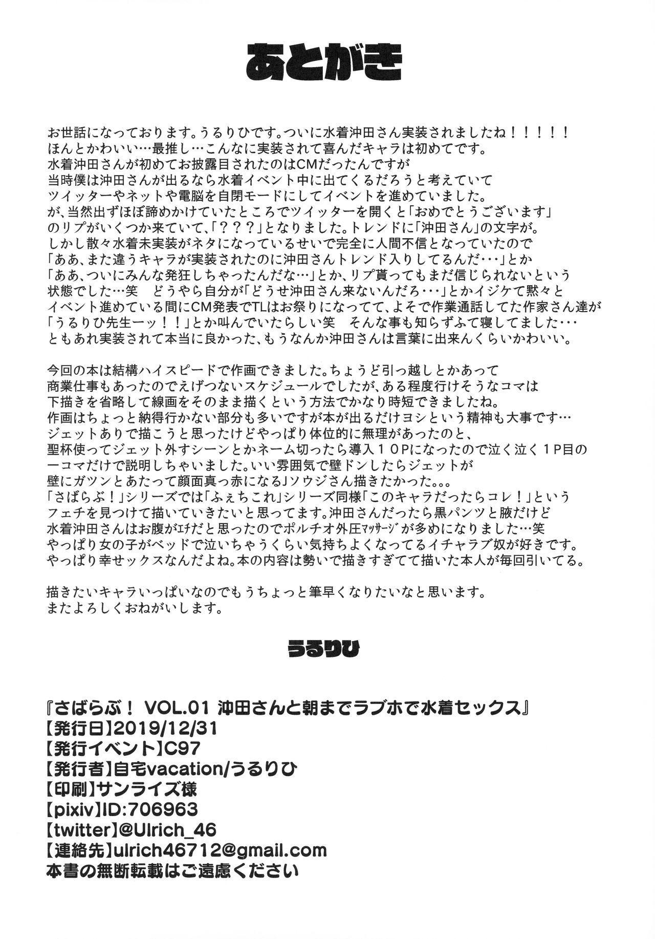 ServaLove! VOL. 01 Okita-san to Asa made LoveHo de Mizugi Sex 24