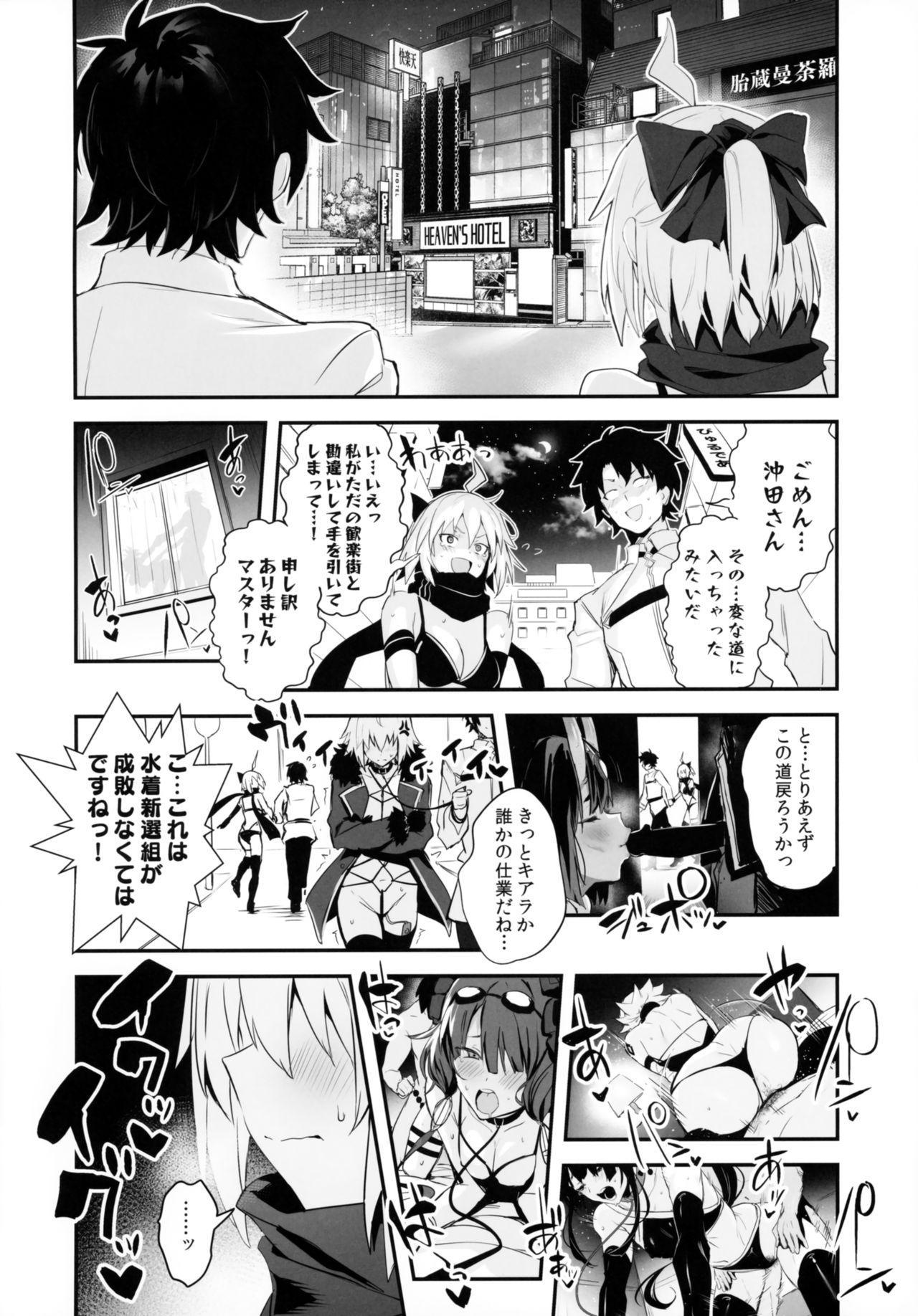 ServaLove! VOL. 01 Okita-san to Asa made LoveHo de Mizugi Sex 2