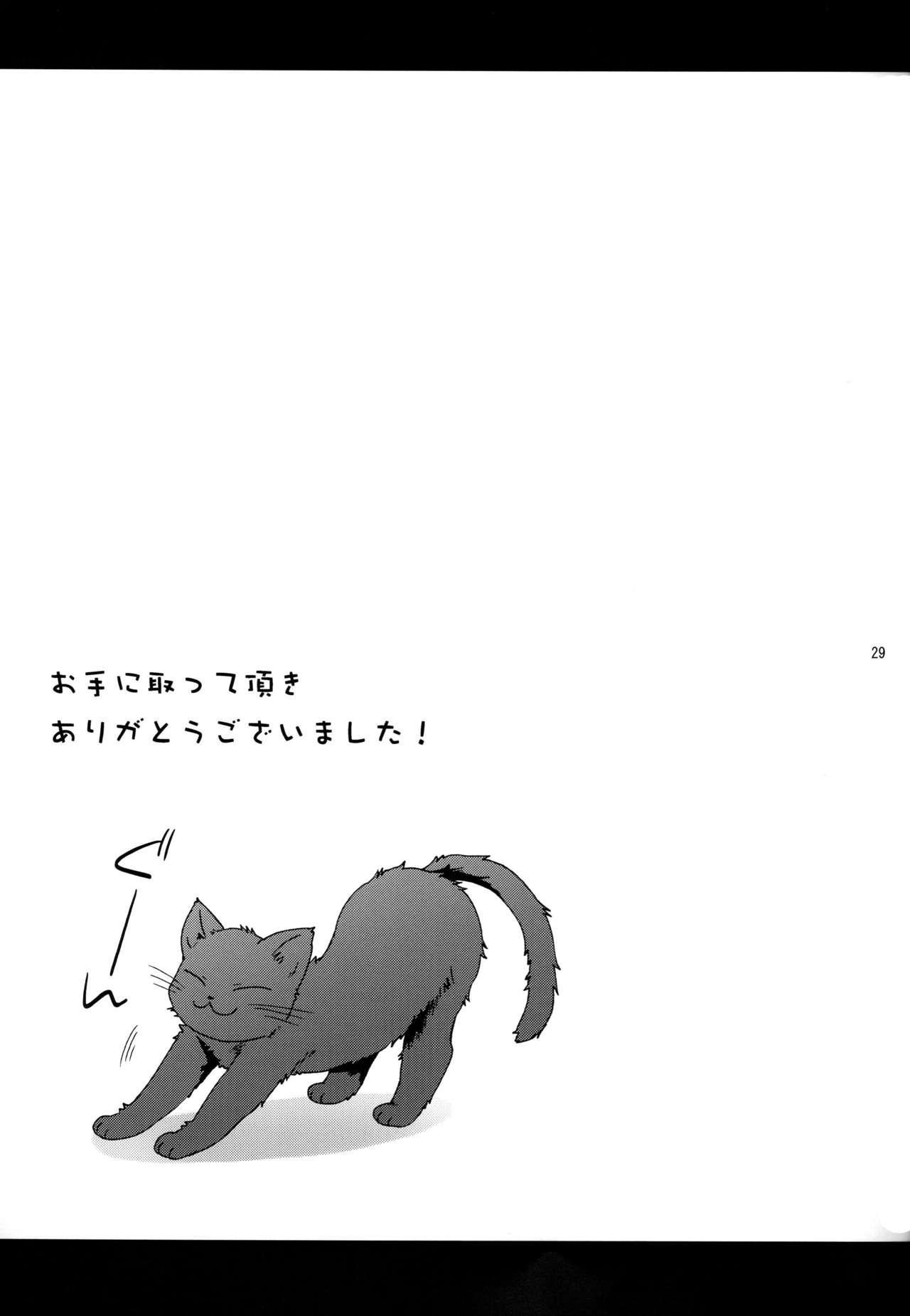 Ojou-sama wa Semeraretai 27
