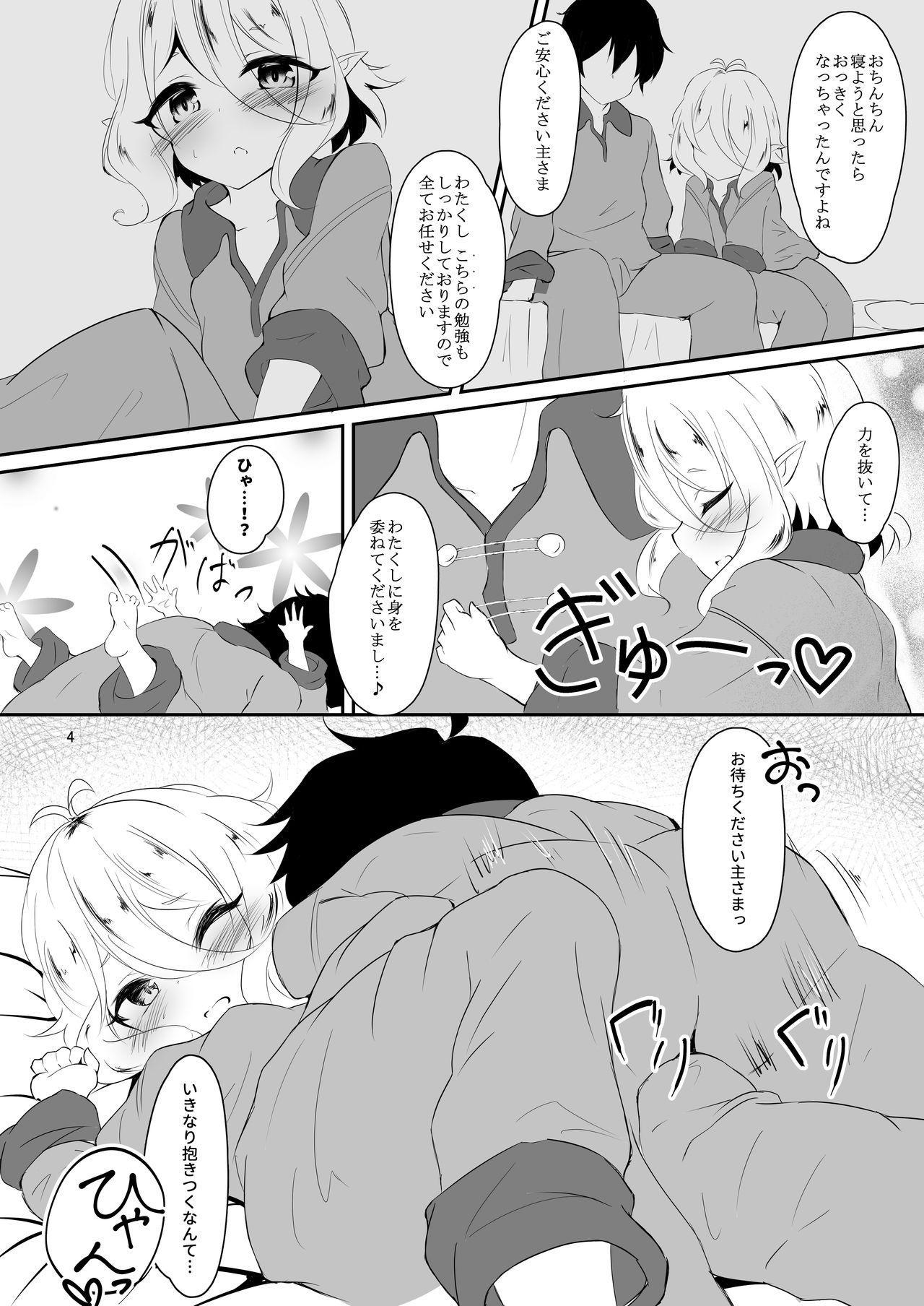 Kokkoro to Hajimete Ecchi! 2