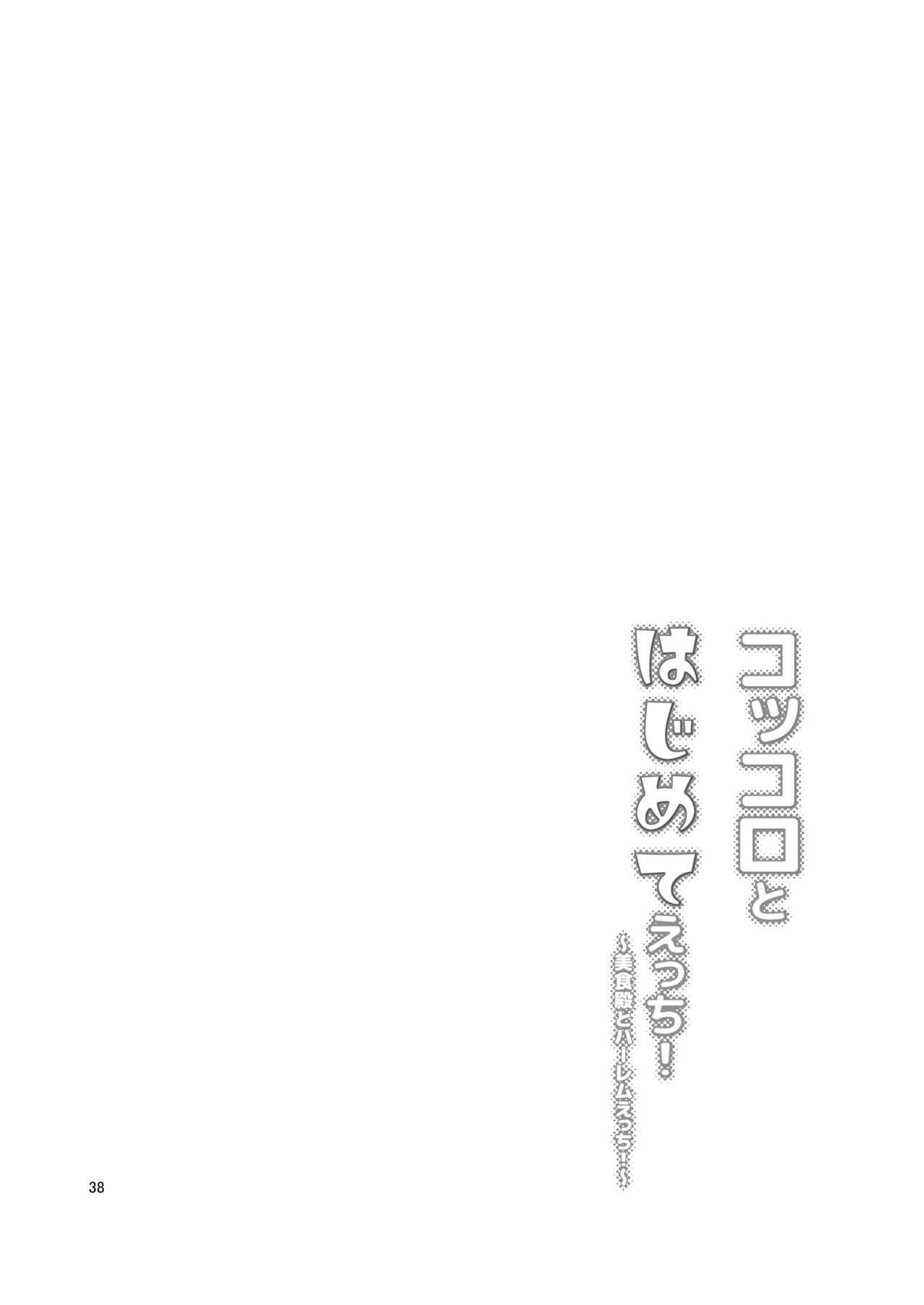 Kokkoro to Hajimete Ecchi! 36