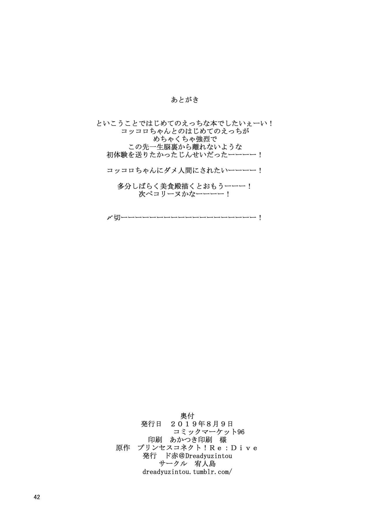 Kokkoro to Hajimete Ecchi! 40