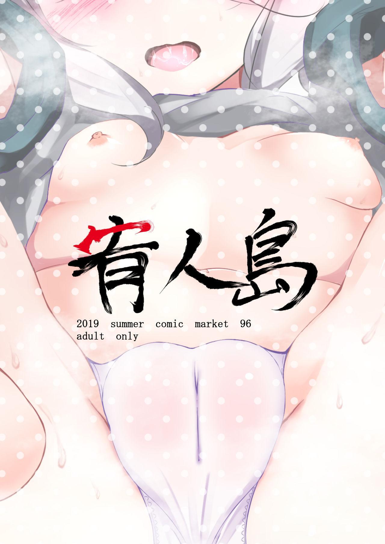 Kokkoro to Hajimete Ecchi! 41