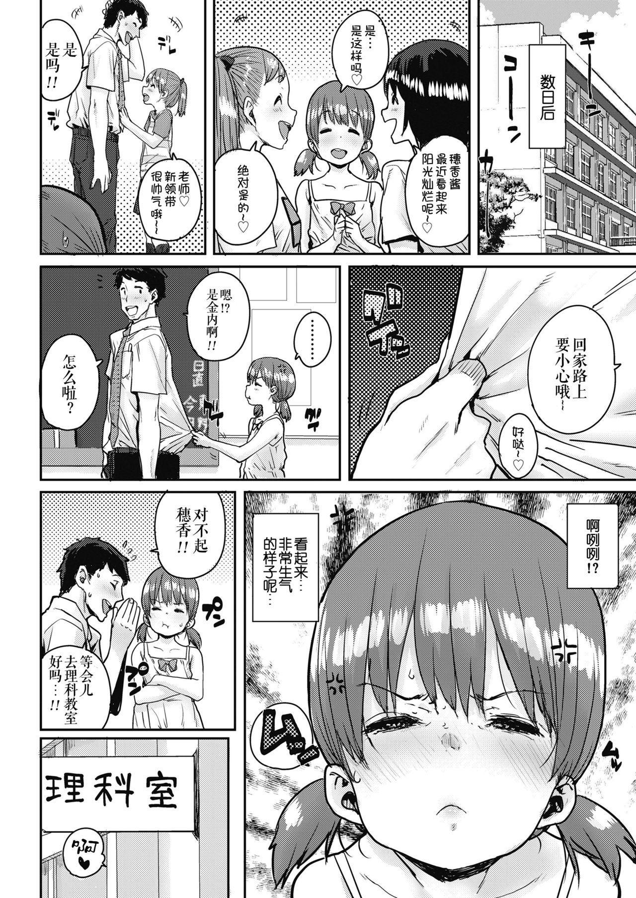 Shiawase no Koppepan | 幸福的热狗面包 13