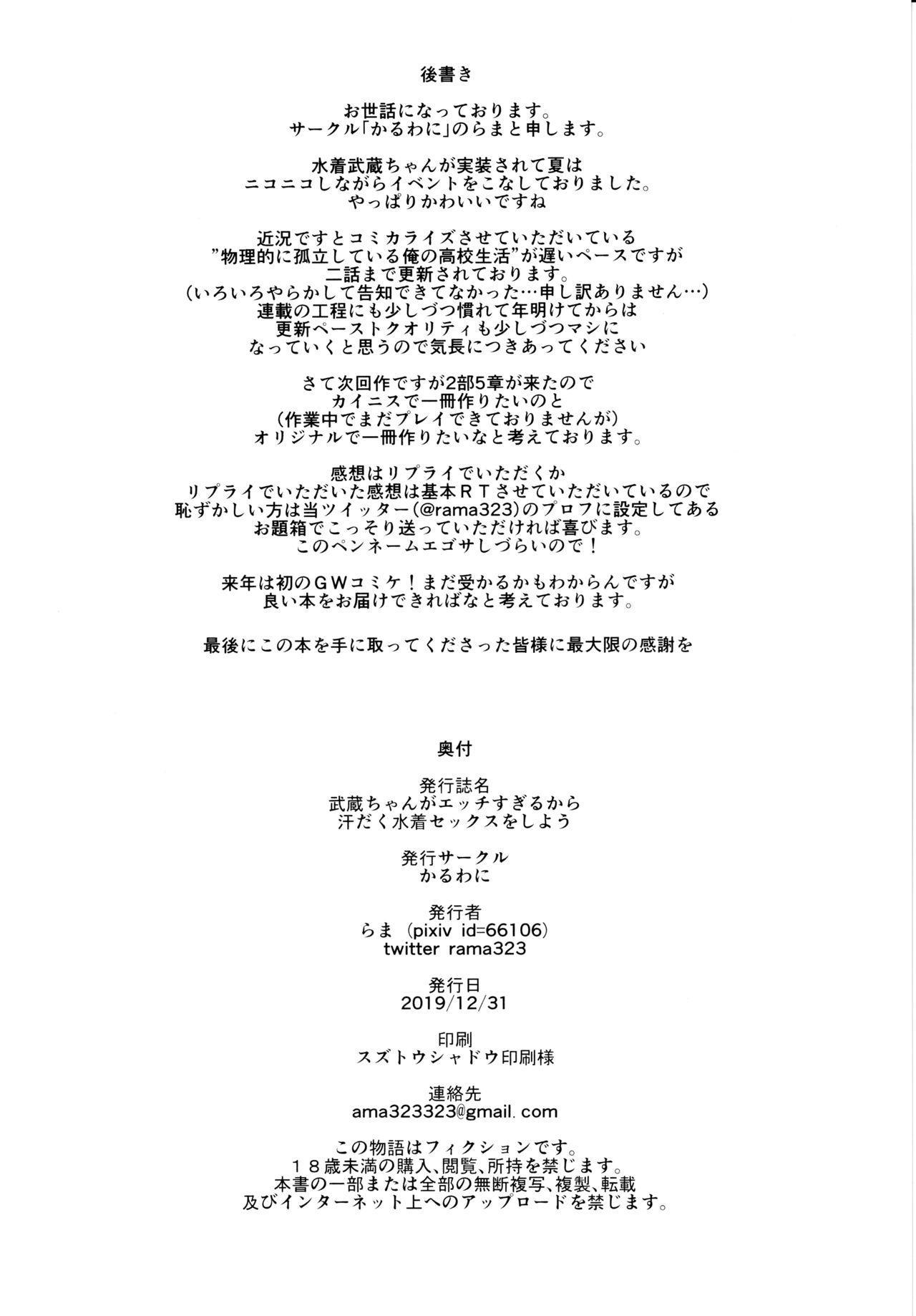 Musashi-chan ga Ecchi Sugiru kara Asedaku Mizugi Sex o Shiyou 24