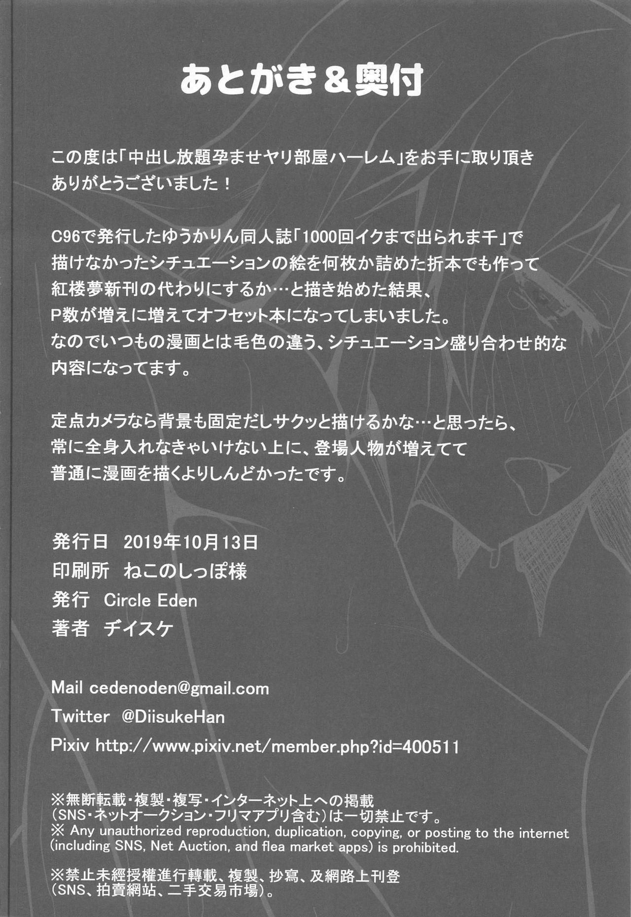 Nakadashi Houdai Haramase Yaribeya Harem | All You Can Creampie Impregnation Chamber Harem 16