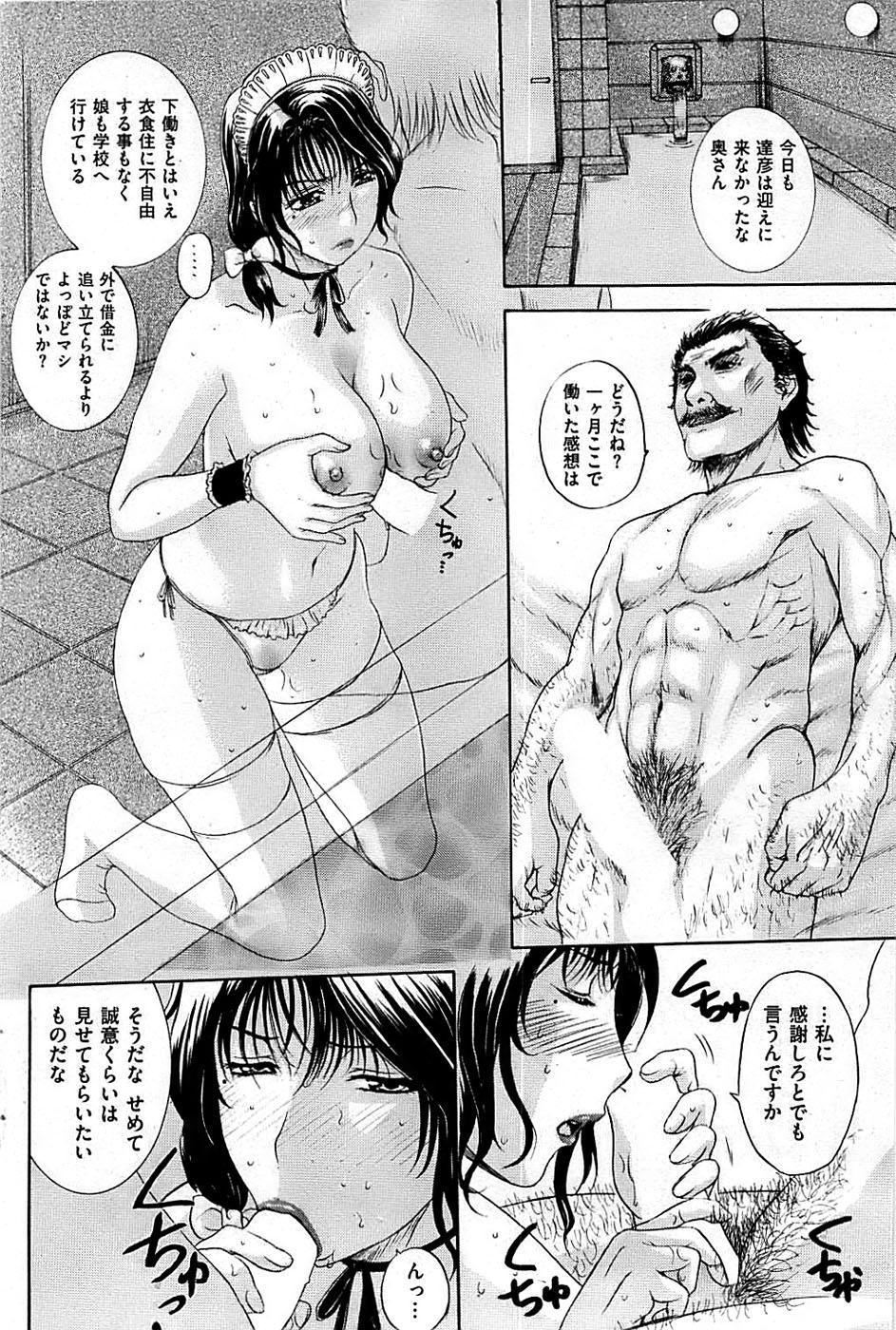 COMIC Shitsurakuten 2009-04 105