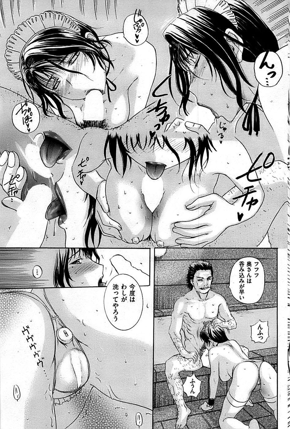 COMIC Shitsurakuten 2009-04 106