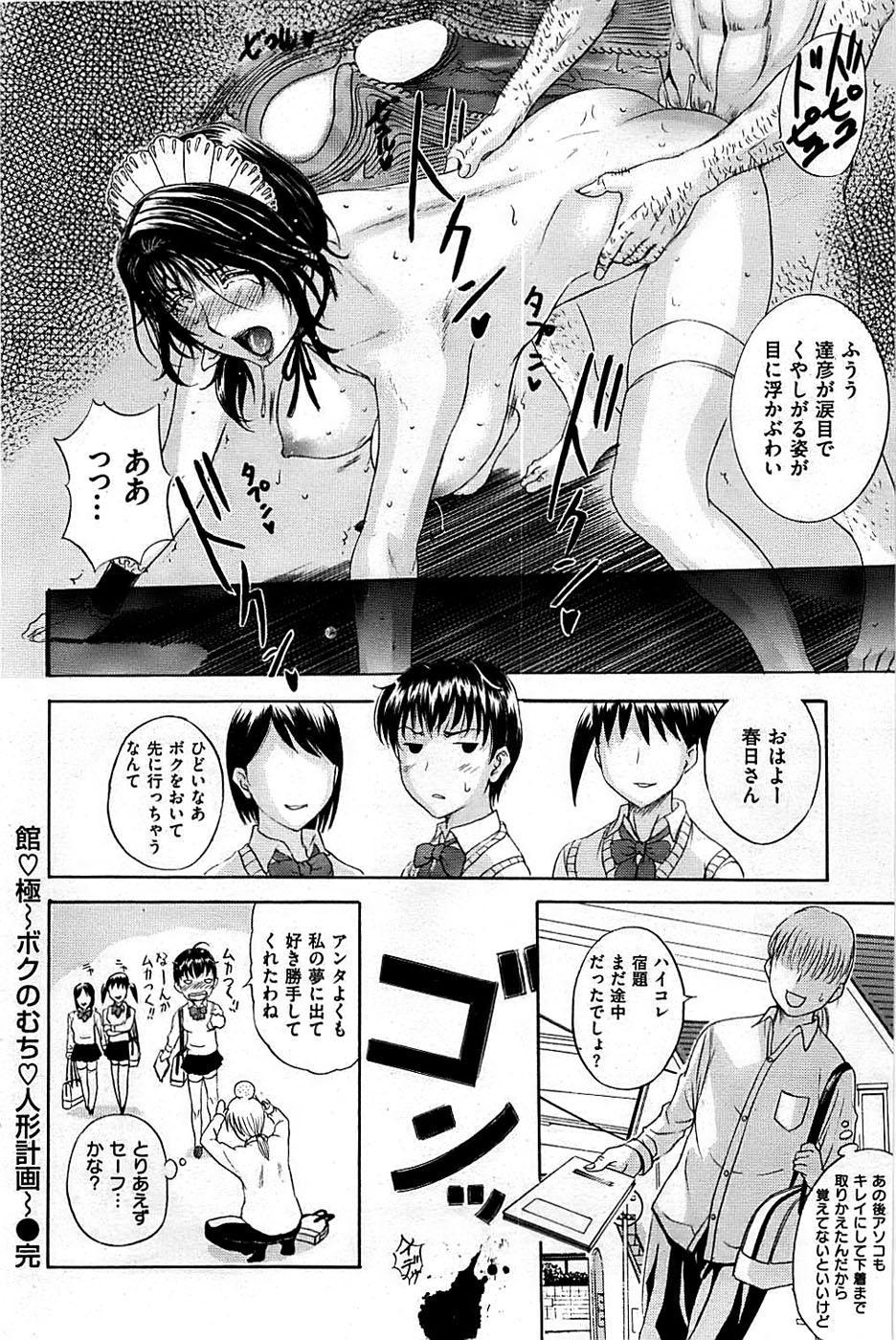 COMIC Shitsurakuten 2009-04 109