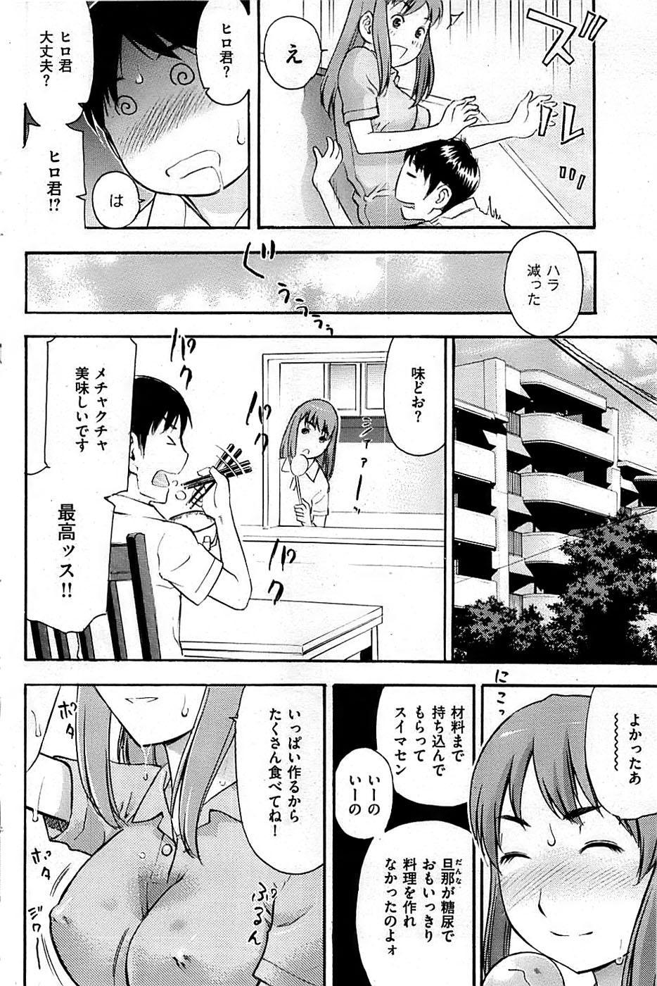 COMIC Shitsurakuten 2009-04 111