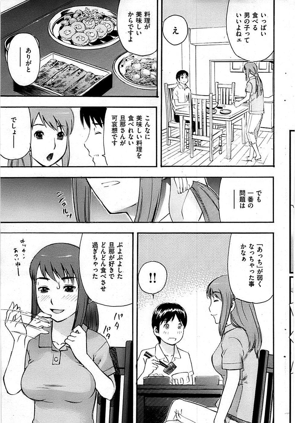 COMIC Shitsurakuten 2009-04 112