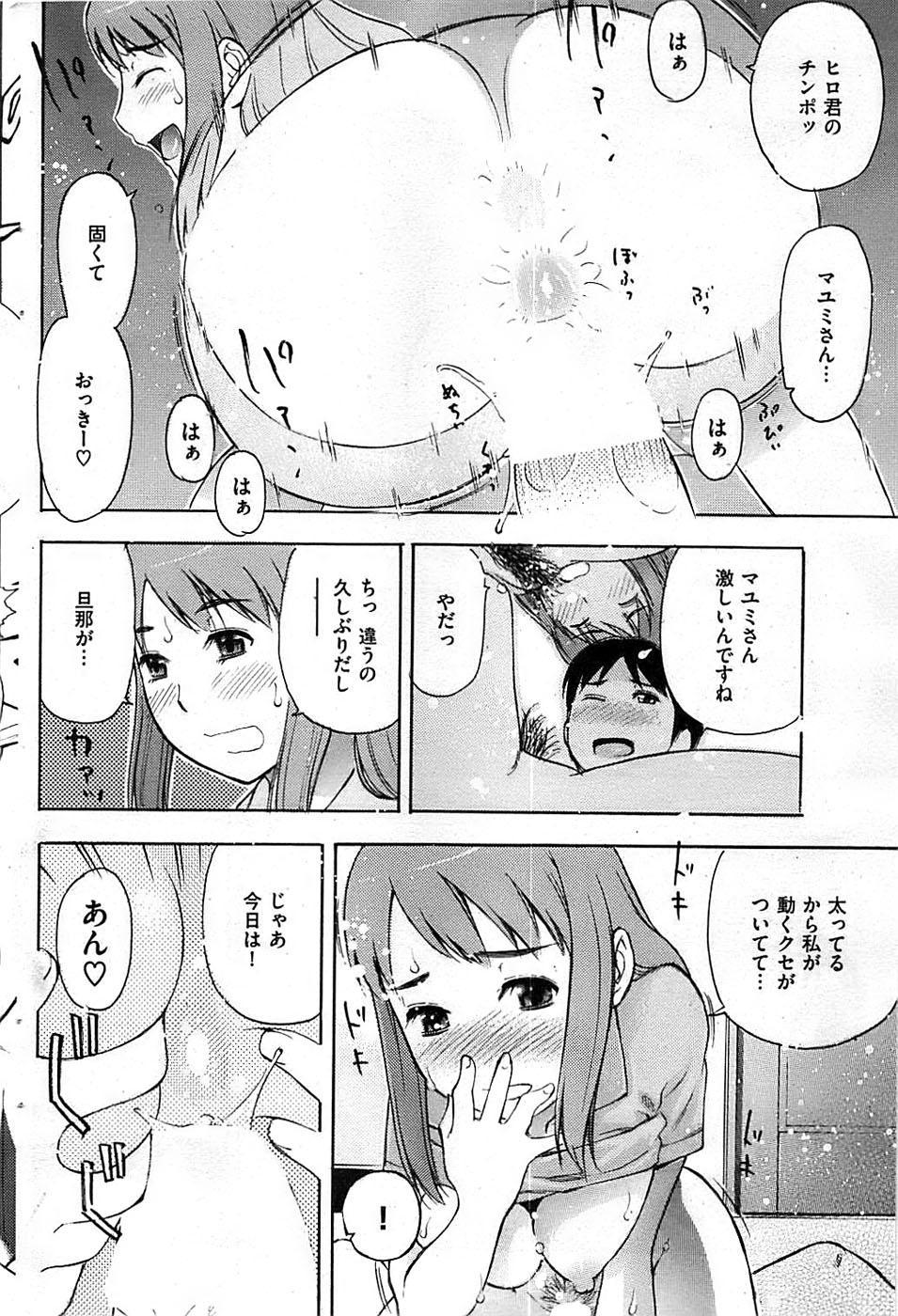 COMIC Shitsurakuten 2009-04 117
