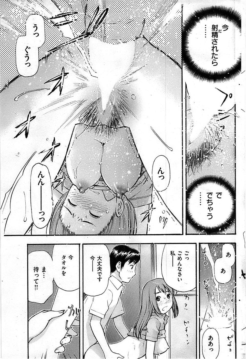 COMIC Shitsurakuten 2009-04 120
