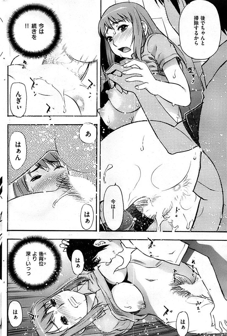 COMIC Shitsurakuten 2009-04 121