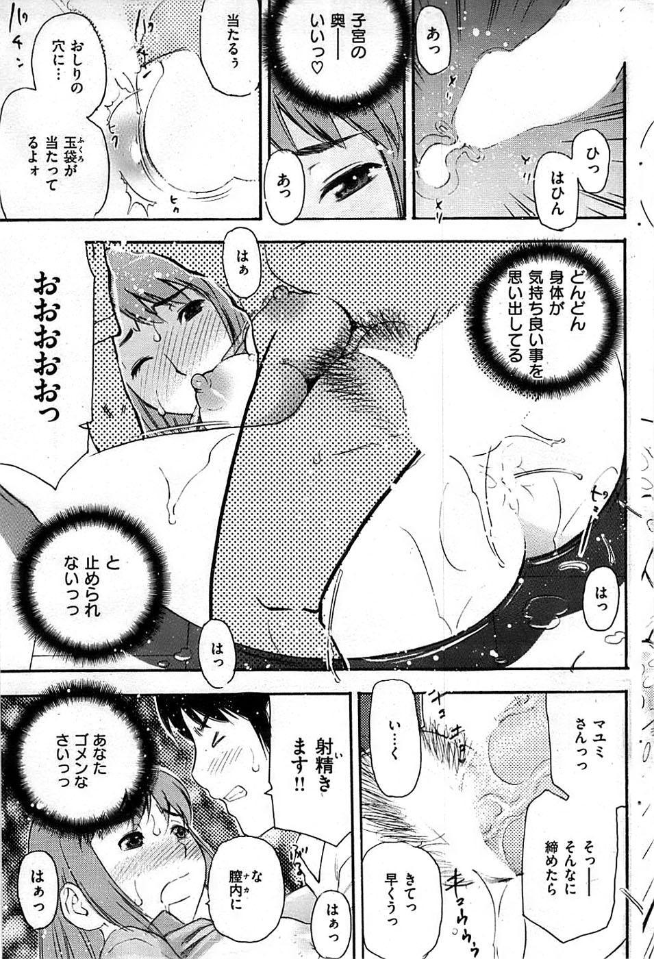 COMIC Shitsurakuten 2009-04 122