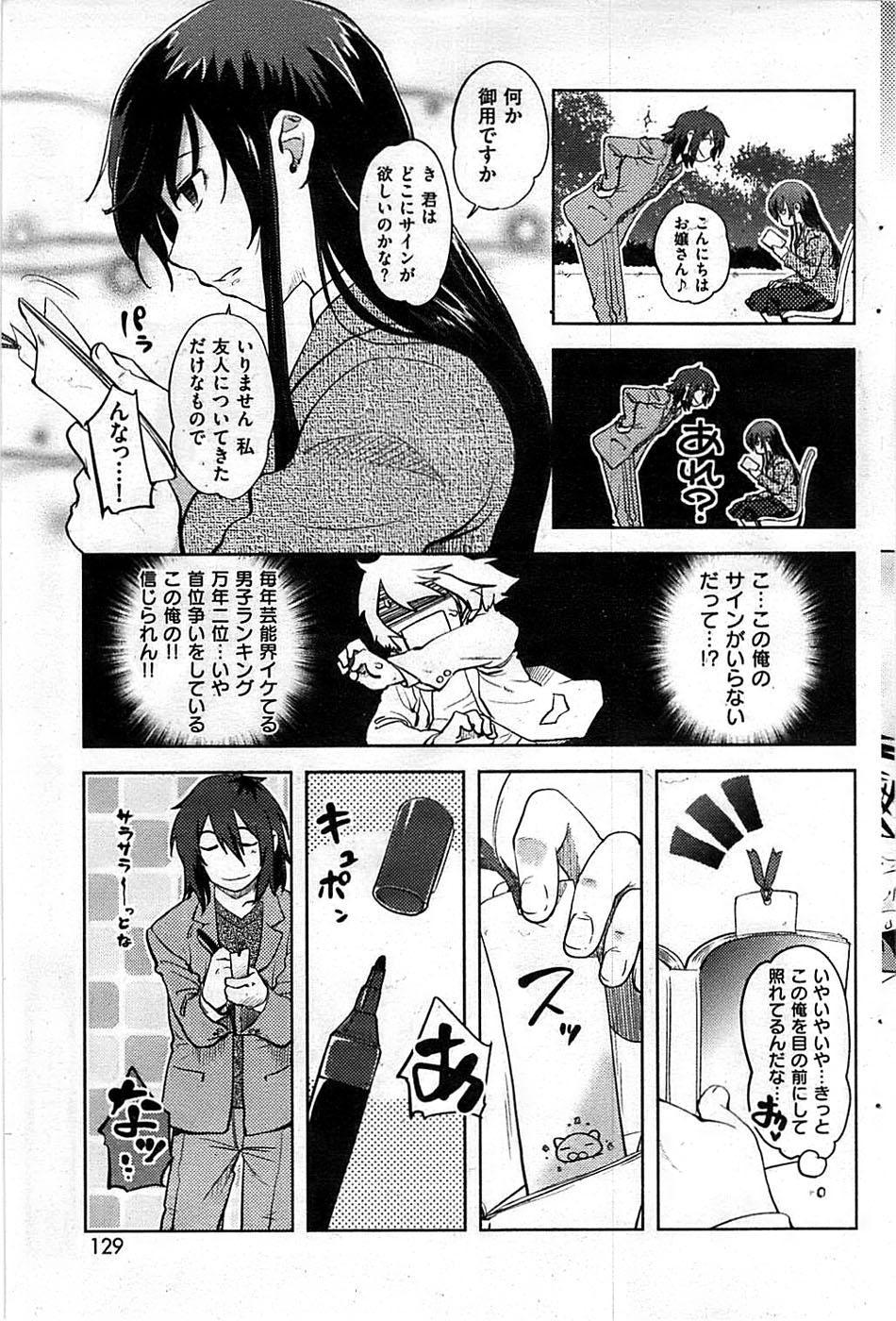 COMIC Shitsurakuten 2009-04 128