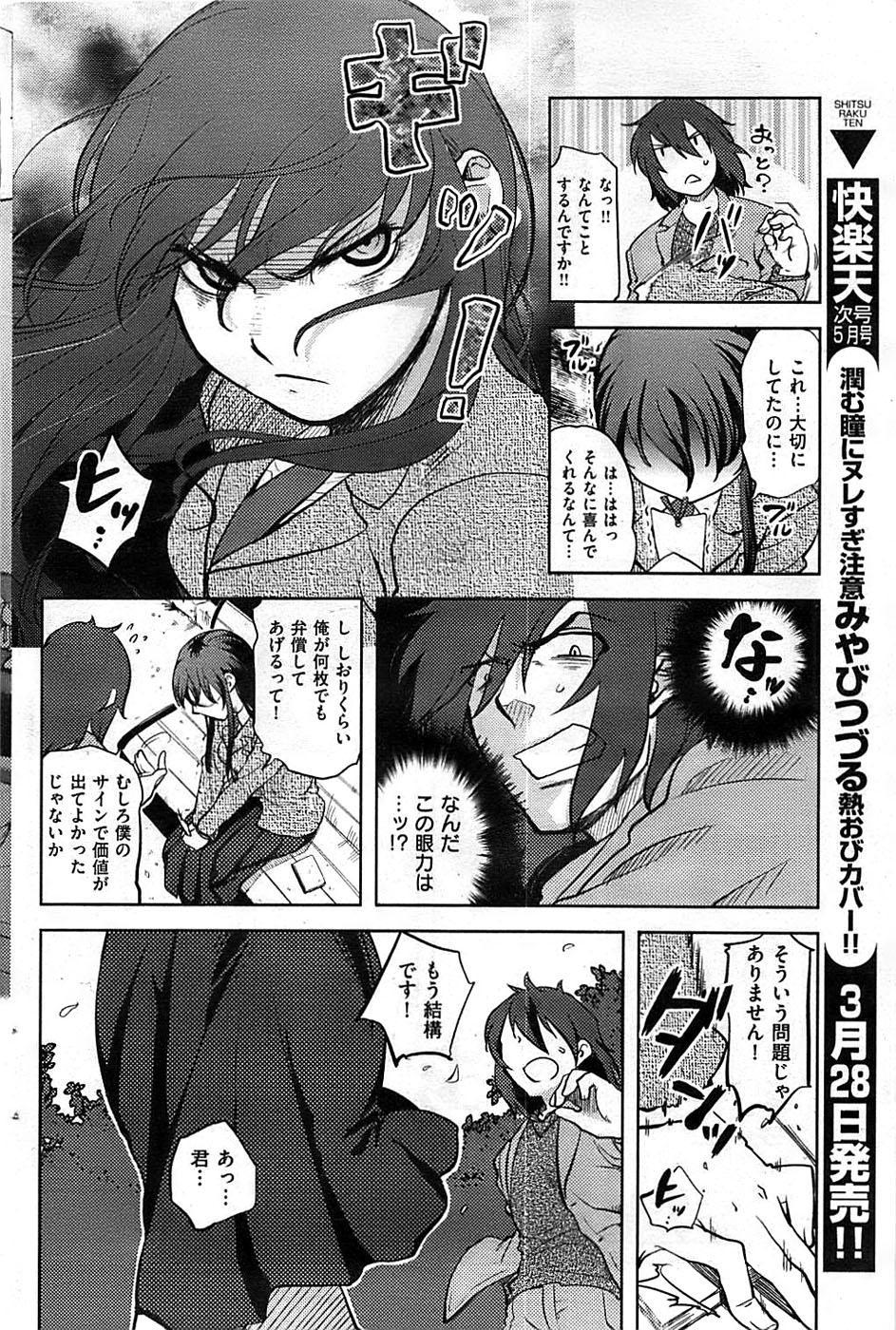 COMIC Shitsurakuten 2009-04 129