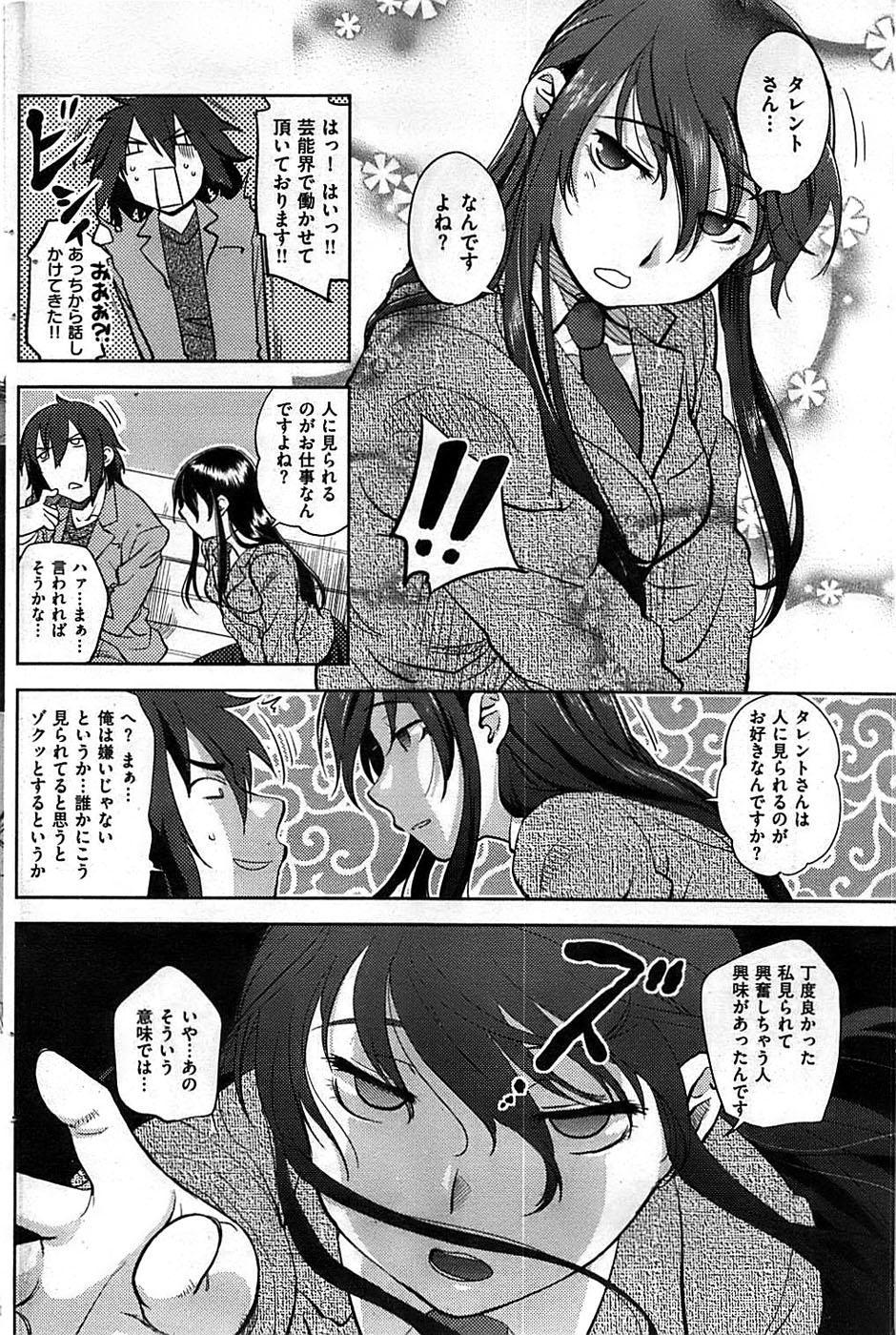 COMIC Shitsurakuten 2009-04 131