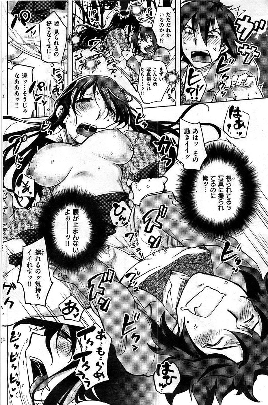 COMIC Shitsurakuten 2009-04 143