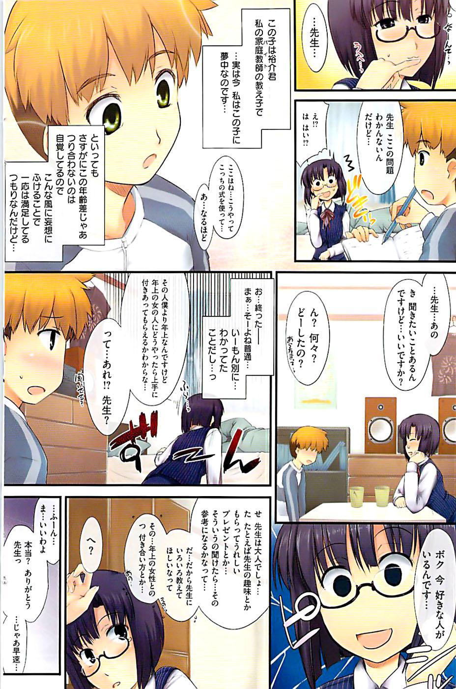 COMIC Shitsurakuten 2009-04 147