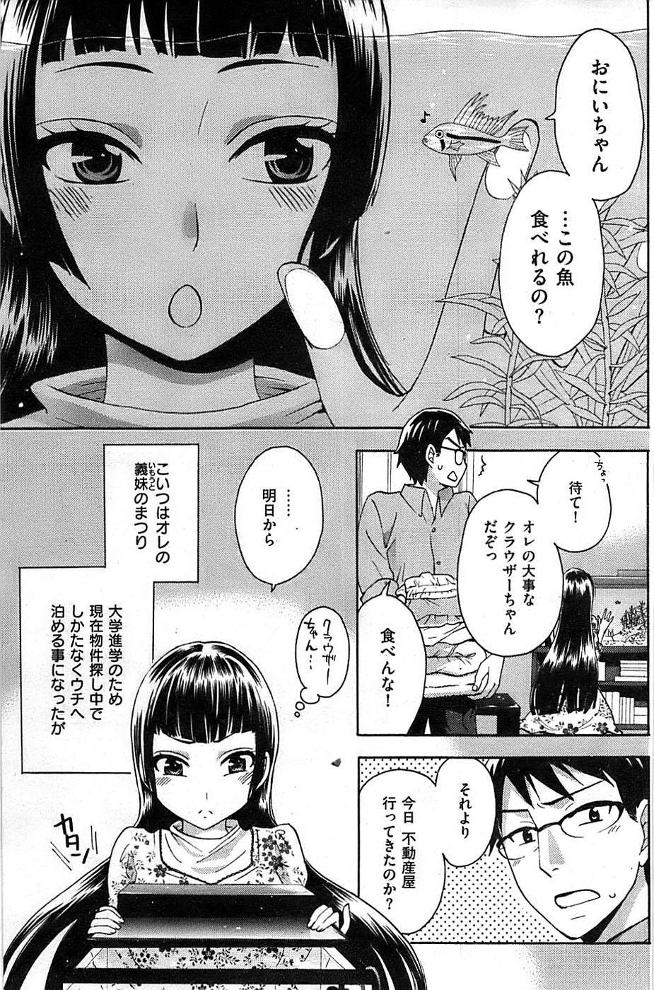 COMIC Shitsurakuten 2009-04 162