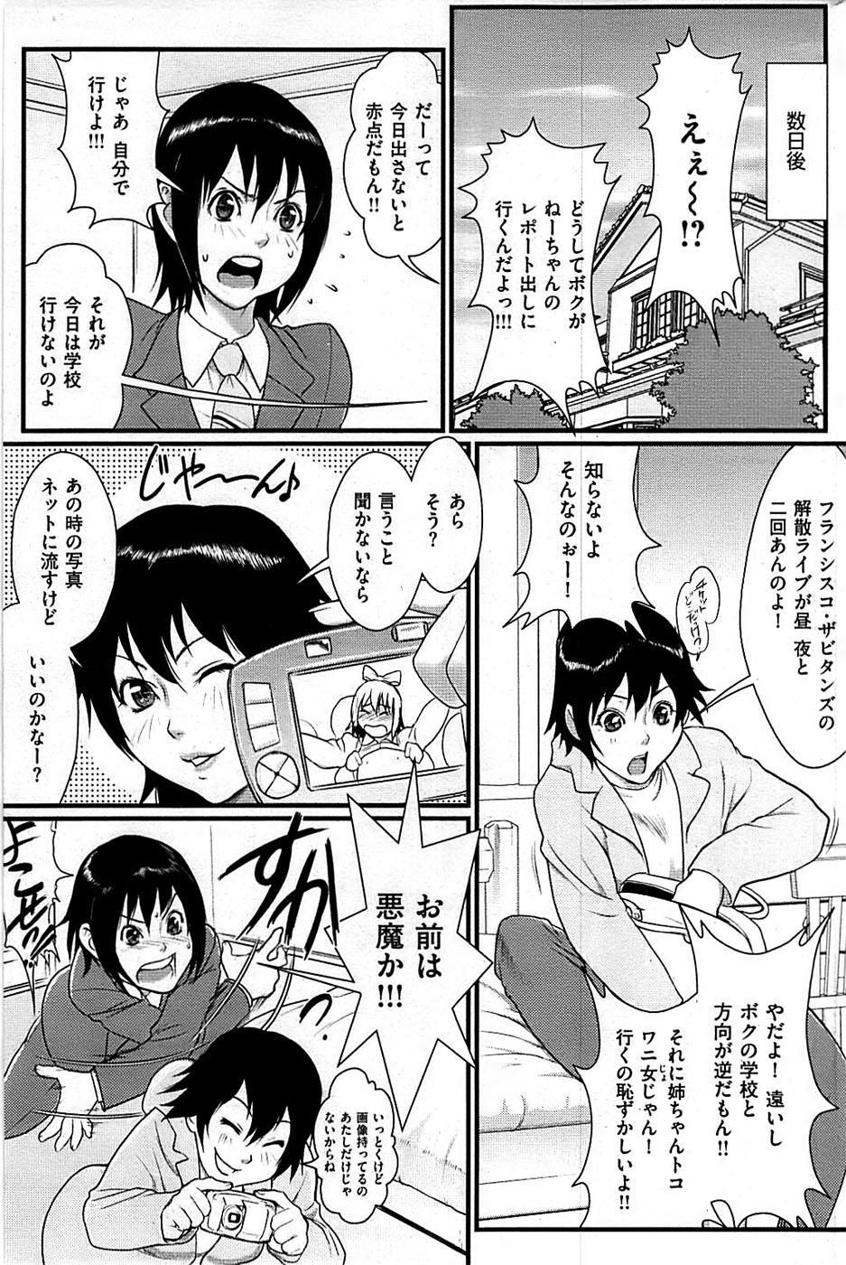 COMIC Shitsurakuten 2009-04 196