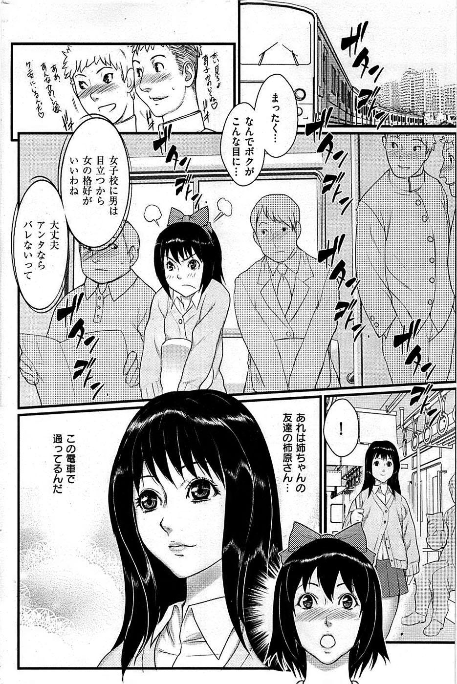 COMIC Shitsurakuten 2009-04 197