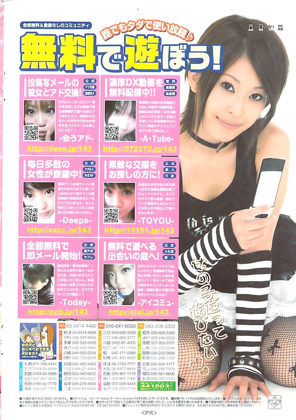 COMIC Shitsurakuten 2009-04 1