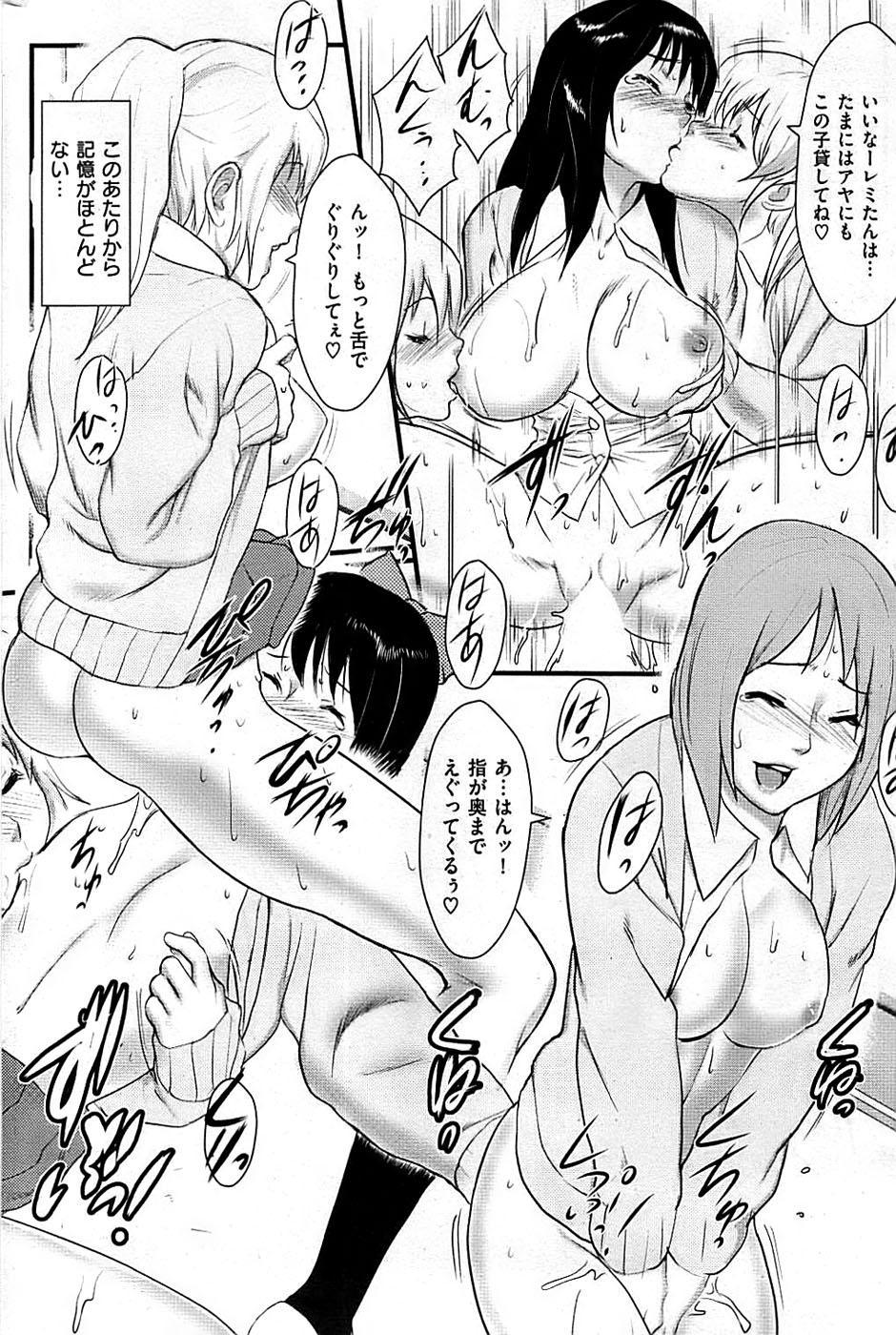 COMIC Shitsurakuten 2009-04 207