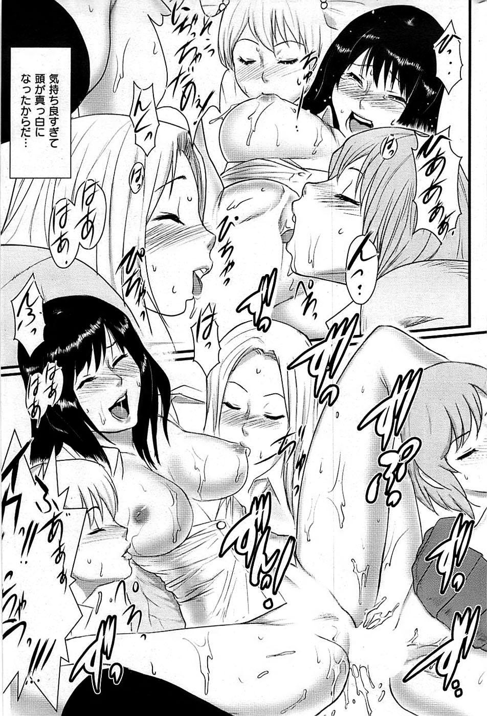COMIC Shitsurakuten 2009-04 208