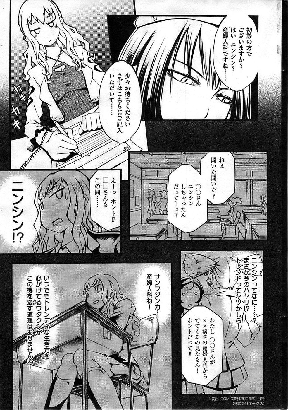 COMIC Shitsurakuten 2009-04 20