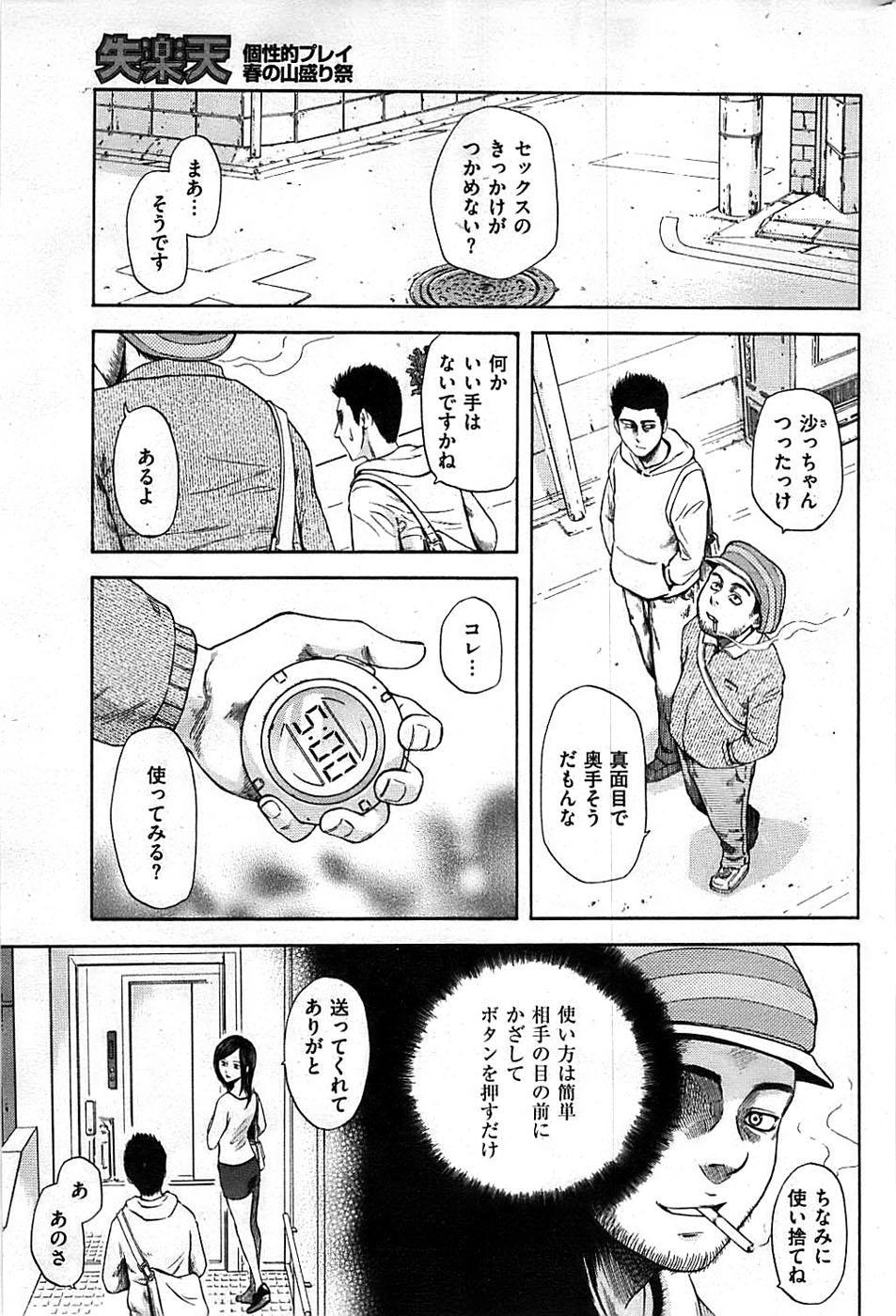COMIC Shitsurakuten 2009-04 214