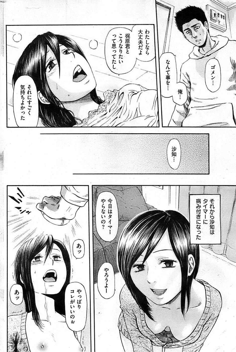 COMIC Shitsurakuten 2009-04 223