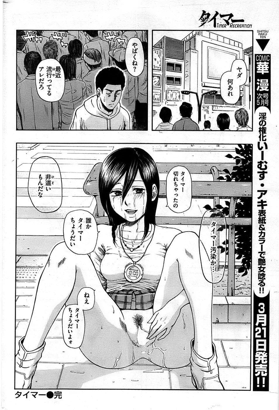 COMIC Shitsurakuten 2009-04 227