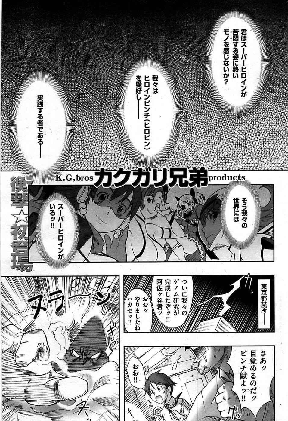 COMIC Shitsurakuten 2009-04 228
