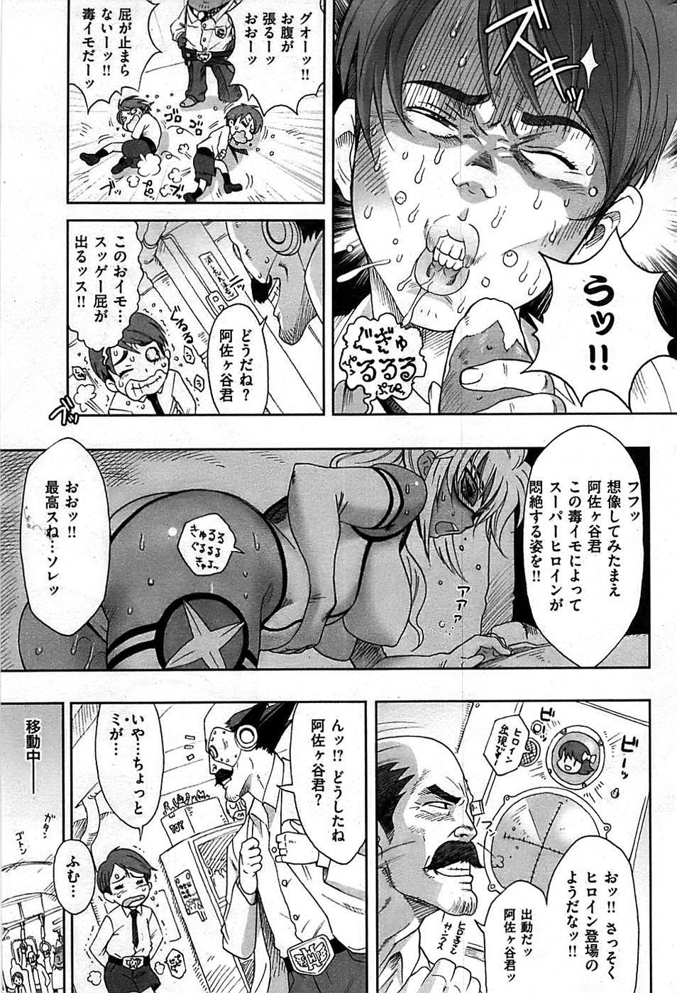 COMIC Shitsurakuten 2009-04 230
