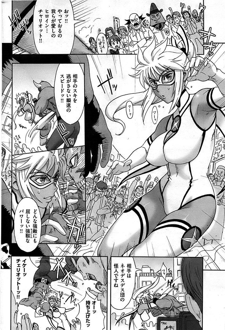 COMIC Shitsurakuten 2009-04 231