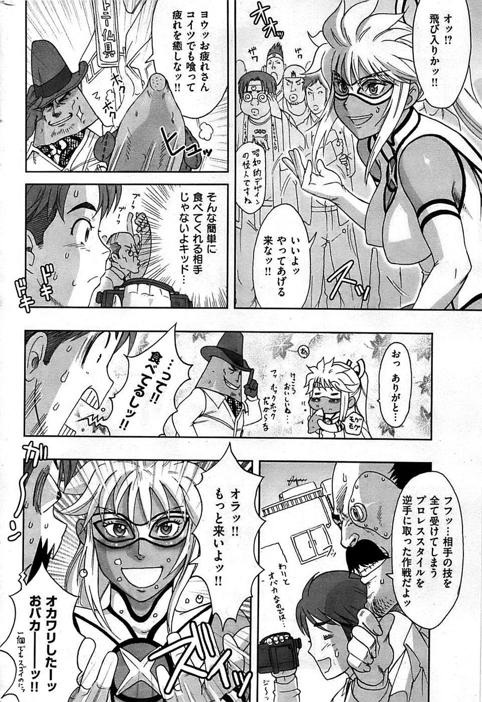 COMIC Shitsurakuten 2009-04 233