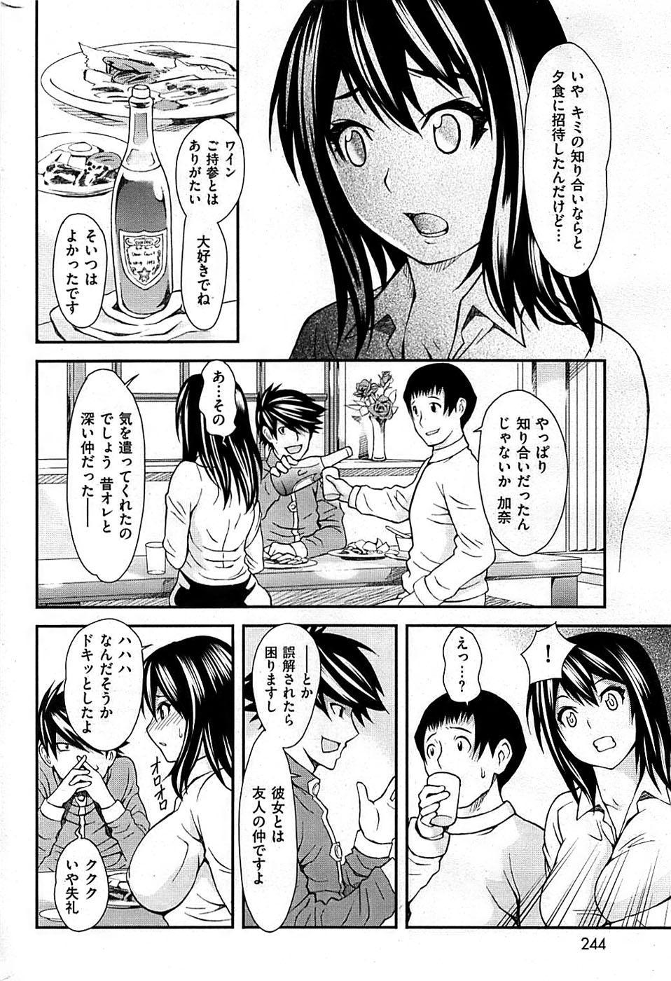 COMIC Shitsurakuten 2009-04 243