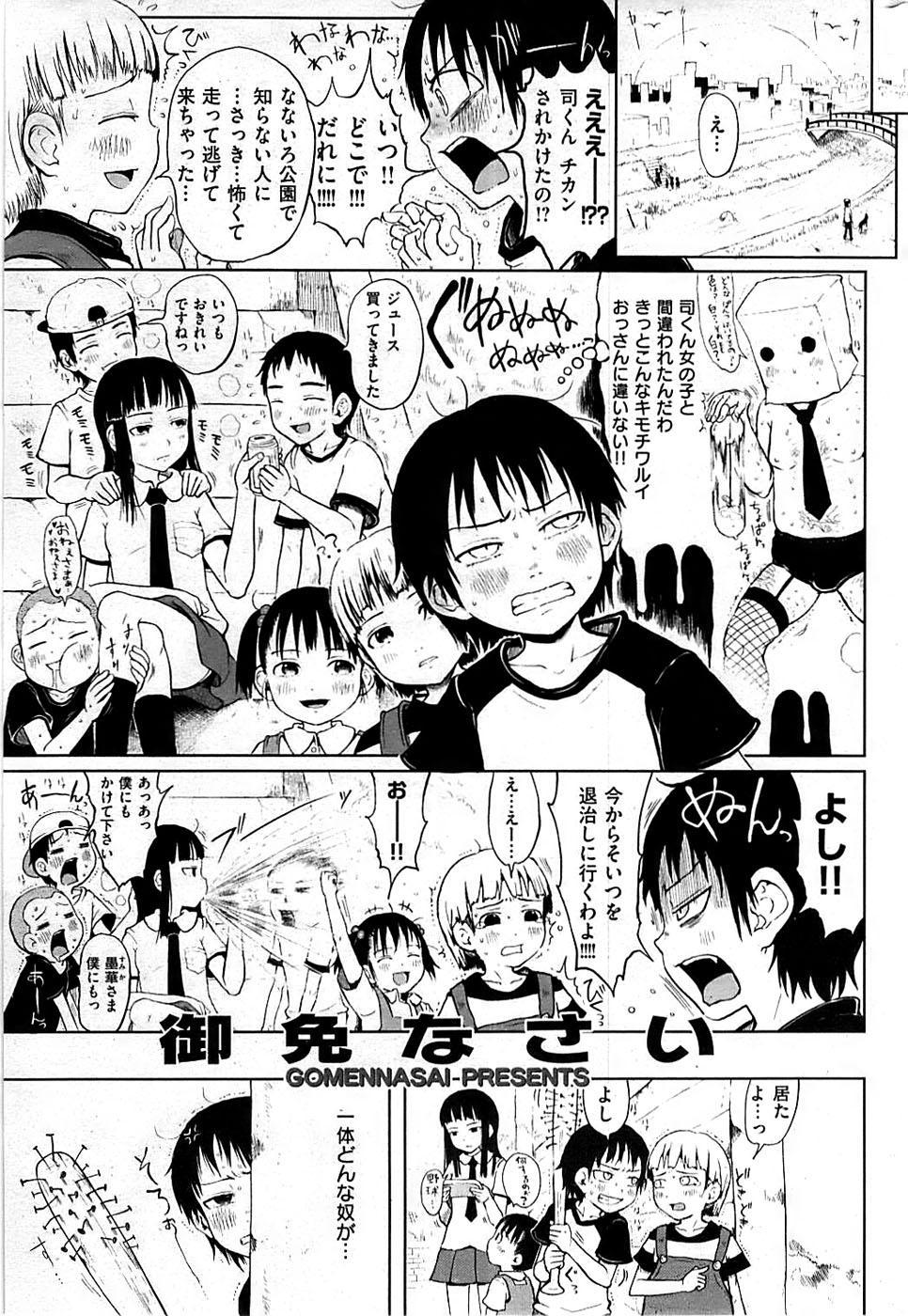 COMIC Shitsurakuten 2009-04 256