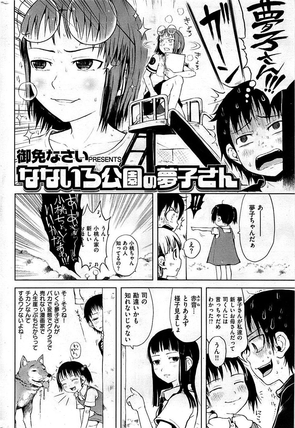 COMIC Shitsurakuten 2009-04 257