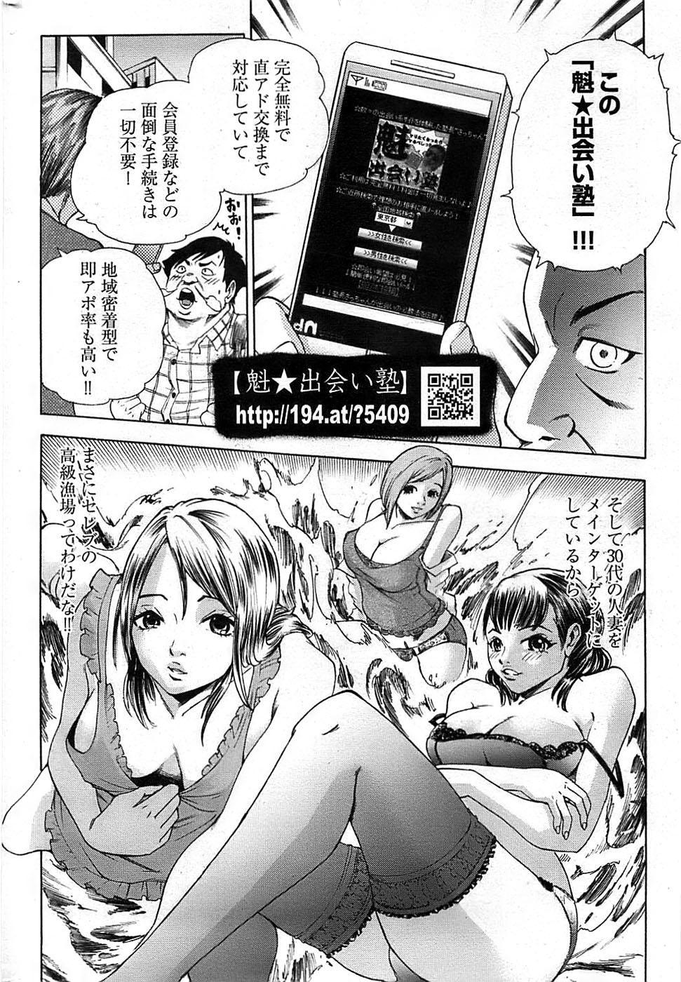 COMIC Shitsurakuten 2009-04 269