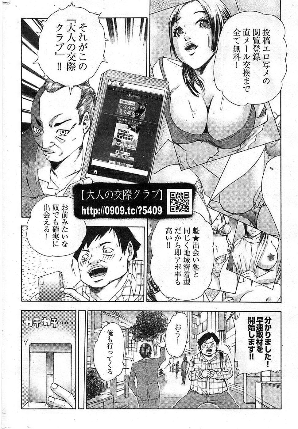 COMIC Shitsurakuten 2009-04 271