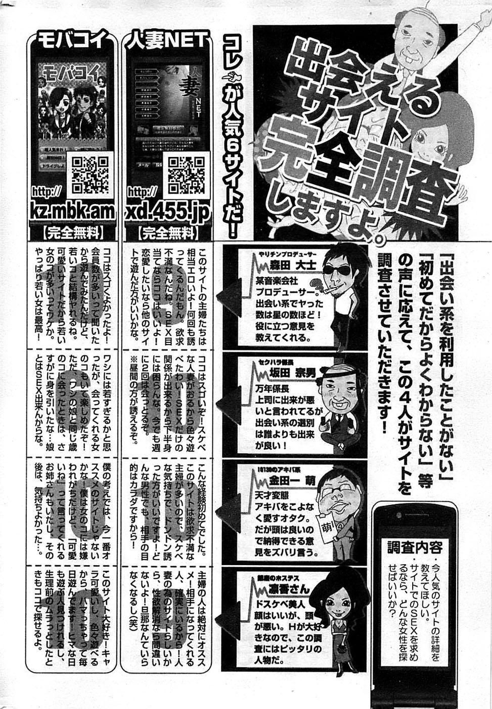 COMIC Shitsurakuten 2009-04 277