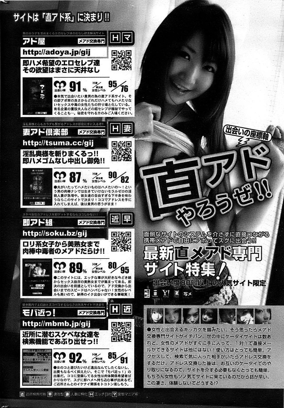 COMIC Shitsurakuten 2009-04 281