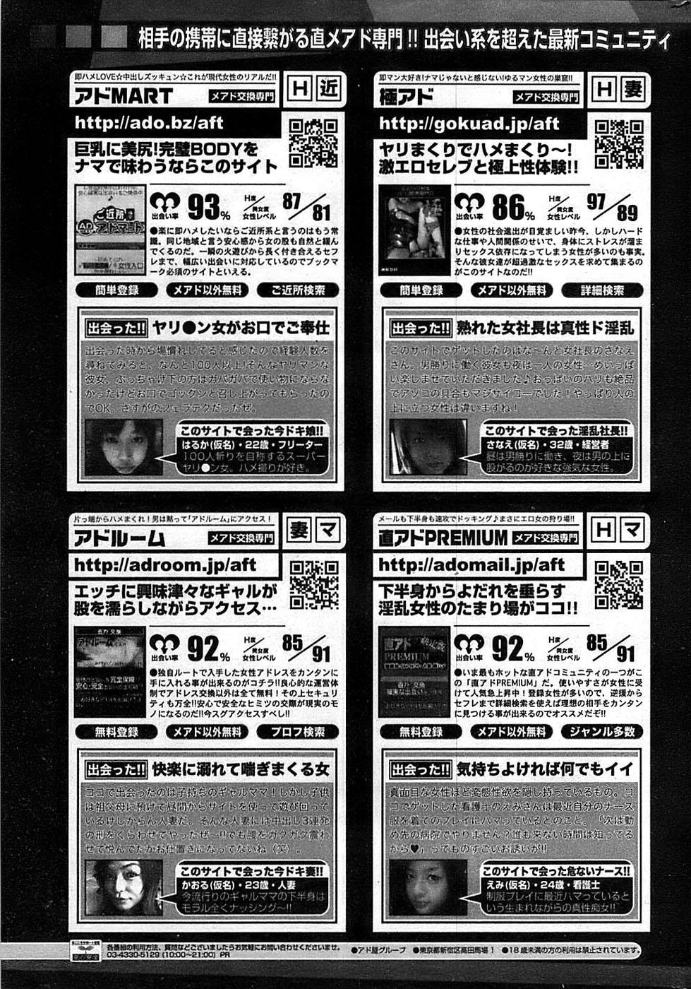 COMIC Shitsurakuten 2009-04 282